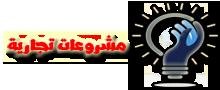 مشروعات تجاريه | افكار مشاريع | مشروعات صغيرة | مشروعات مربحة