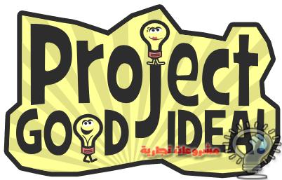 فكرة مشروع مربح