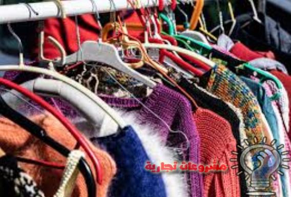 مشروع تجارة الملابس