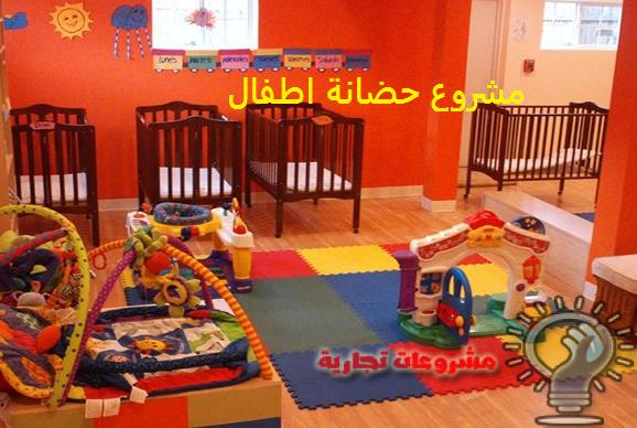 مشروع حضانة اطفال