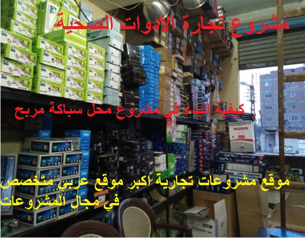 منديل كهرب قسري تكلفة محل سباكة وكهرباء في مصر Comertinsaat Com