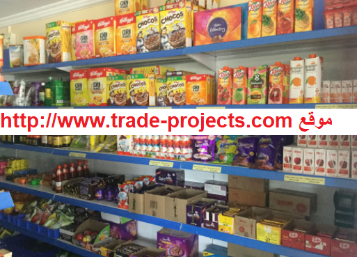 مشروع تجارة المنتجات الغذائية