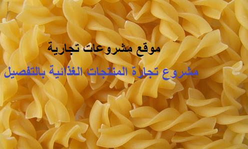 مشروع توزيع مواد غذائية بالسعودية