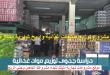 مشروع توزيع المنتجات الغذائية