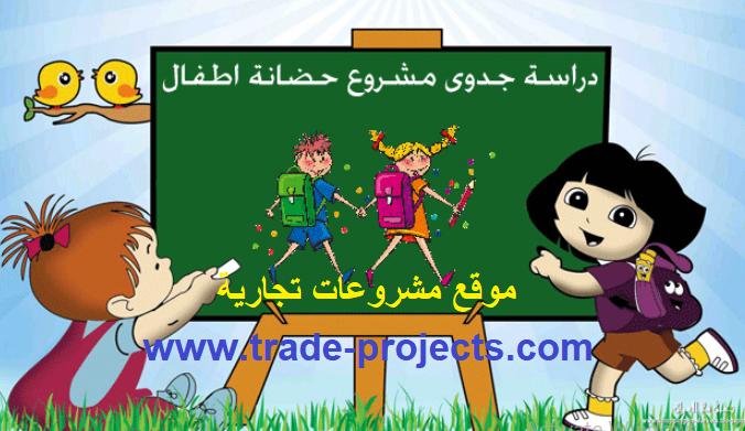 دراسة جدوي مشروع حضانة اطفال