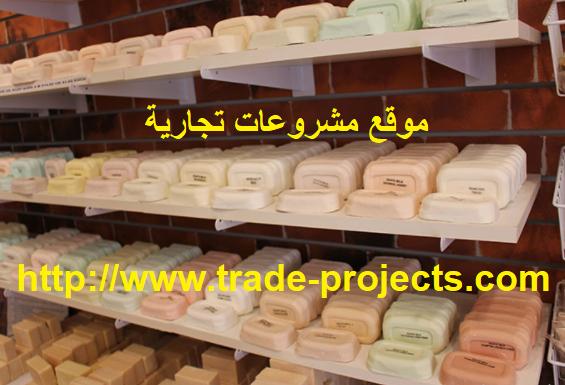 فكرة مشروع جديد مشروع مصنع صابون