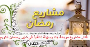 افكار مشاريع مربحة في شهر رمضان