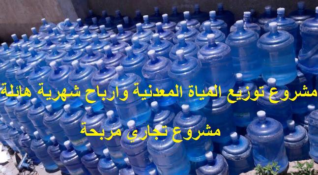 مشروع توزيع مياه معدنية