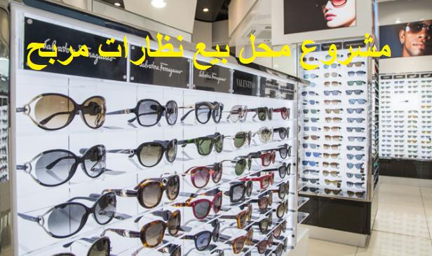 دراسة جدوي مشروع محل بيع نظارات
