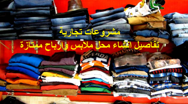مشروع محل ملابس ناجح ومربح