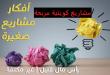 افكار مشاريع صغيرة في الكويت