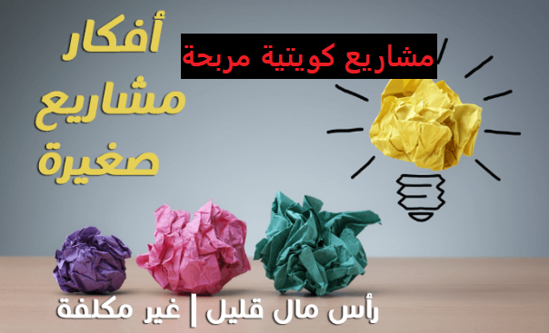 17c4cd493 7 افكار مشاريع مربحة جدا في الكويت وارباح شهرية هائلة Ideas of ...