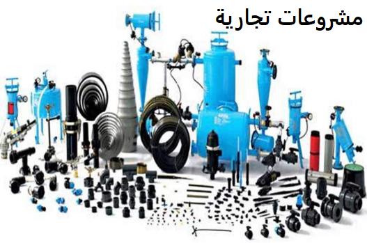 مشروع تجارة معدات الري