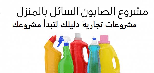 مشروع تصنيع صابون سائل