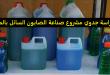 مشروع صناعة الصابون السائل