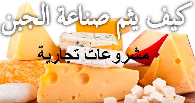 مشروع صناعة الجبن الابيض
