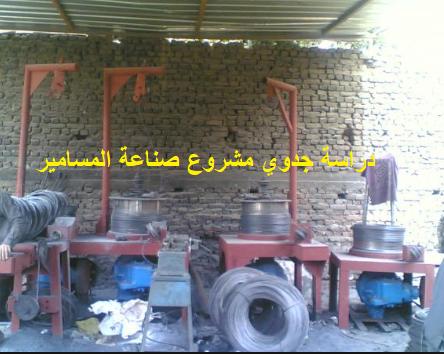 مشروع مصنع مسامير