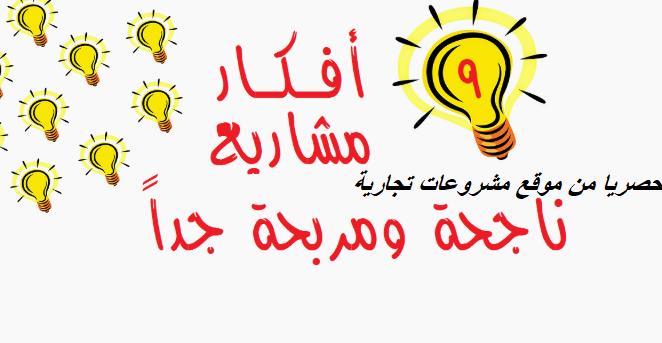 افكار مشاريع ناجحة ومربحة