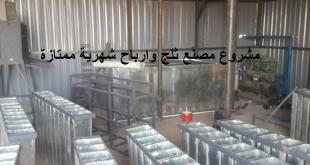 دراسة جدوي مشروع مصنع ثلج