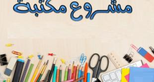 مشروع مكتبة لبيع الادوات المدرسيةوتصوير المستنداات