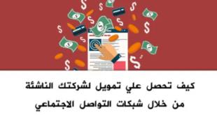 طريقة تمويل المشاريع عبر شبكات التواصل الاجتماعي